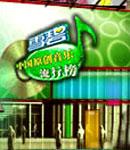 雪碧中国原创音乐流行榜