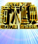06CCTV-MTV音乐盛典