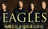 2011老鹰乐队北京演唱会
