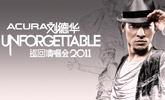 2011刘德华北京演唱会