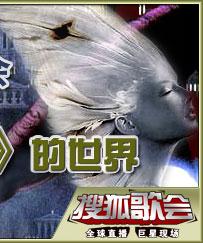 何炅《自己》搜狐歌会