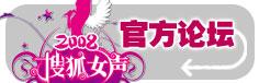 2008搜狐女声